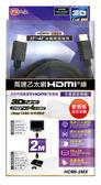 (鉦泰生活館) PX大通 HDMI-1.4版 高速乙太網HDMI線2米 HDMI-2MX