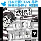 【日本扭蛋KITAN 尋找威利與杯緣子 黑白篇】Norns 威利在哪裡Where's Wally? MONO 夢幻聯名 公仔 盒玩