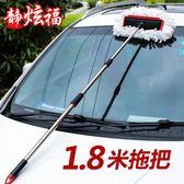 交換禮物 洗車拖把刷車專用套裝家用泡沫非棉質多功能加長柄伸縮式汽車刷子WY