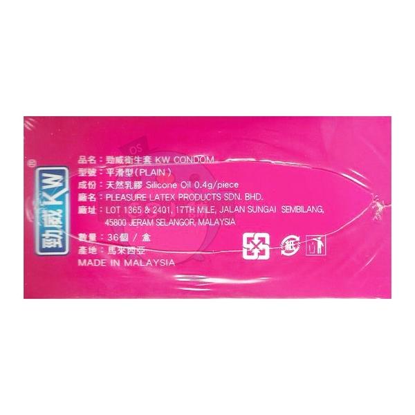 (包裝隱密)(平日天天出貨)(特價) 勁威衛生套 平滑型 36入/盒 KW CONDOM (PLAIN) 保險套