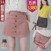 【五折價$380】糖罐子排釦造型後縮腰口袋素面褲裙→預購(S-L)【KK6336】