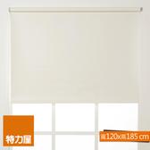 特力屋 防水遮光捲簾 米色 寬120x高185cm