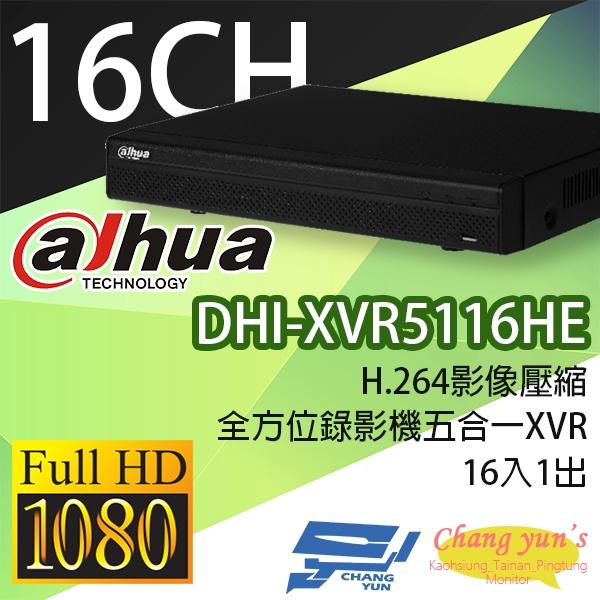 高雄/台南/屏東監視器 DHI-XVR5116HE H.264 16路全方位錄影機五合一XVR 大華dahua 主機