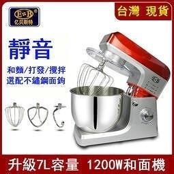 【現貨 免運!110v】 多功能7L攪拌機 打蛋機 打奶機 多功能攪拌機 打蛋器 和面機