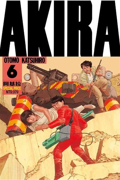 AKIRA阿基拉(6)