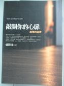 【書寶二手書T7/宗教_HFQ】敲開你的心扉:起信的祕密_盧勝彥