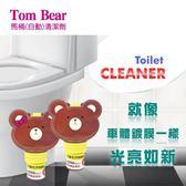 湯姆熊 Tom Bear 馬桶自動清潔劑110ML 檸檬香