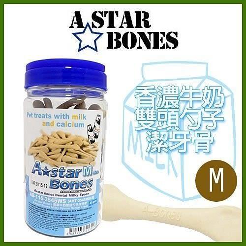 *KING WANG*A-Star Bones 香濃牛奶雙頭勺子潔牙骨