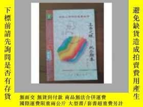 二手書博民逛書店罕見上帝之眼--托爾斯泰:世界人物傳記故事叢書(一版一印)Y28