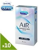 保險套專賣 情趣 避孕套 衛生套 情趣用品 Durex 杜蕾斯 AIR輕薄幻隱裝保險套 8入 X 10盒 薄型裝