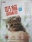 【書寶二手書T1/動植物_JRP】奶貓訓練班_嘉里