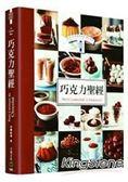 法國藍帶巧克力聖經:傳授170道詳細食譜.基本技巧完整圖例解說.成功製作巧克力烘