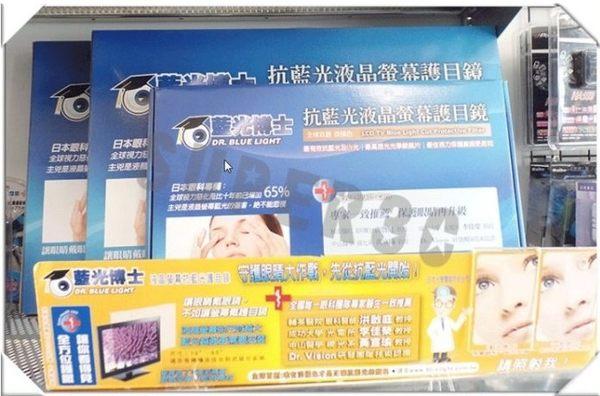 新竹【超人3C】促銷 藍光博士【19吋】液晶螢幕護 目鏡鏡 降低濾 藍光 LCD16:9 眼科教授推薦