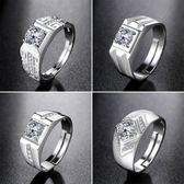 戒指  925純銀男士戒指活口仿真鉆石鉆戒鍍鉑金單身指環 交換禮物