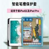 筆槽 新ipad9.7保護套pro10.5休眠19Air3硅膠