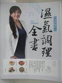 【書寶二手書T4/養生_EVD】彭溫雅醫師的濕氣調理全書:排濕從養氣開始_彭溫雅