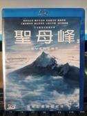 影音專賣店-Q00-808-正版BD【聖母峰 3D單碟】-藍光電影