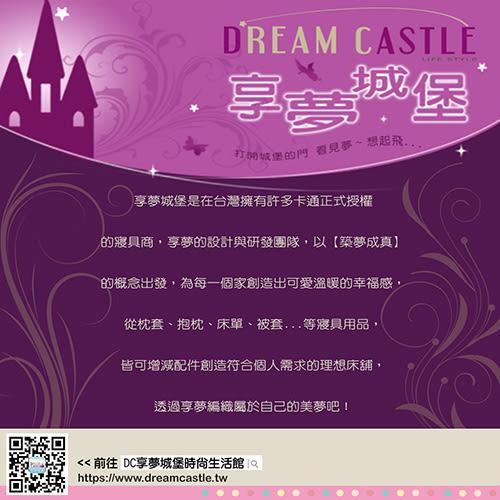 【享夢城堡】蛋黃哥 懶在家系列-記憶中枕