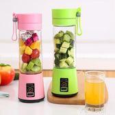網紅款扎榨汁機家用小多功能電動小型鮮打窄炸水果汁杯便攜式-享家生活館