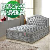床墊 獨立筒-Ally愛麗-正四線-超涼感抗菌-護邊蜂巢獨立筒床墊-雙人加大6尺-破盤價10999