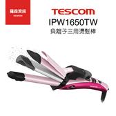 TESCOM IPW1650 IPW1650TW 直捲波 三用燙髮棒 電棒 電捲棒 離子夾 保固一年