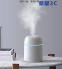 台灣24小時現貨[免運]A1迷你加濕器 USB霧化器 電池家用 香薰機 桌面噴霧加濕器 美物 618狂歡