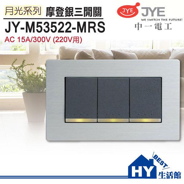 中一電工 JY-M53522-MRS 月光鋁合金銀框面板 三開關 220V電壓用《HY生活館》水電材料專賣店