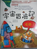 【書寶二手書T6/少年童書_ZJW】宇宙冒險記_道奇勝