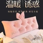 床頭靠墊軟包大靠背臥室雙人可拆洗網紅可愛床上公主沙發大靠枕 PA11917『男人範』