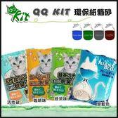 *King Wang*【三包組+贈貓鏟】QQ KIT《環保紙貓砂-綠茶味環保紙砂》7L /淡雅的綠茶香氣