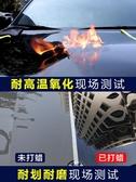 汽車鍍晶蠟新車鍍膜蠟去污上光保養打蠟車用固體車臘通用劃痕修復 卡卡西
