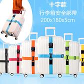 加厚十字行李箱安全綑綁打包帶 200x180x5cm 防摔 行李綁帶 束帶