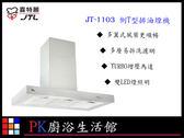 ❤PK廚浴生活館 ❤ 高雄喜特麗 JT-1103 倒T型排油煙機 TURBO增壓馬達