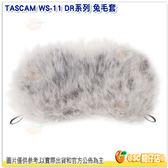 達斯冠 TASCAM WS-11 DR系列 兔毛套 公司貨 麥克風 防風毛罩 防風罩 降噪 收音 錄音
