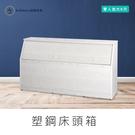 【米朵Miduo】塑鋼6尺雙人加大床頭箱...