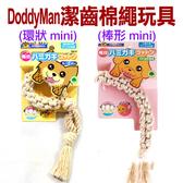 台北汪汪日本DoggyMan【每日刷牙棉繩玩具】6583環型mini/6552棒型mini,清潔齒垢