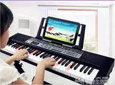 多功能61鍵電子琴成人兒童初學者入門家用教學專業亮燈男女孩鋼琴  YYJ夢想生活家
