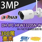 高雄/台南/屏東監視器 大華 DH-IPC-HFW1320SN-W 3百萬畫素 Wi-Fi 紅外線 網路攝影機