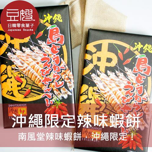 【即期良品】日本禮盒 限定海味伴手禮(沖繩辣味海老蝦/北海道燒帝王蟹)