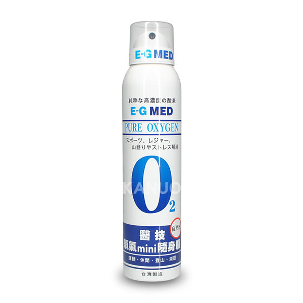 【醫技】O2 純淨氧氣mini隨身瓶 氧氣瓶 氧氣罐 3200cc 單瓶