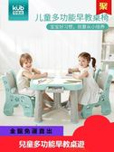 兒童書桌 學習桌幼兒園桌椅寶寶玩具學習寫字桌兒童桌子小椅子套裝塑料家用