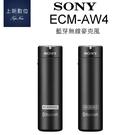 SONY ECM-AW4 藍芽 無線 麥克風 攝影機 小蜜蜂 接收器 上課 AW4僅支援有音源輸入孔功能的所有裝置