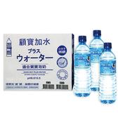 天然微鹼小分子活化水~顧寶加水600c.c./一箱20罐買3箱再送1箱喔!![衛立兒生活館]