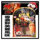 【力奇】燒肉工房 9號 香濃鮮美雞風味(...