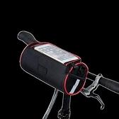 自行車車頭包前車把包車首包山地自行車包電動車把包騎行車包 【快速出貨】
