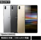 SONY Xperia L3雙鏡頭景深拍照美顏手機(3G/32G) 福利品 全新 僅拆封展示