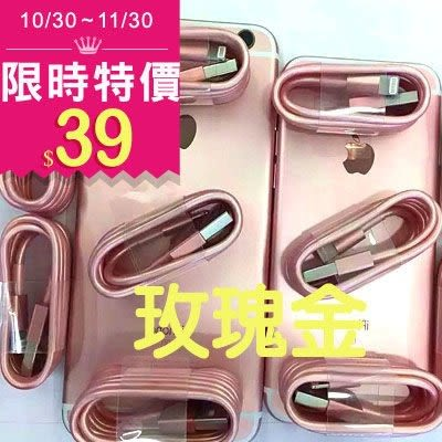 【Love Shop】玫瑰金傳輸線 充電線 IOS9 IPHONE6s/i6s/ IPAD AIR2 AIR3 I6S