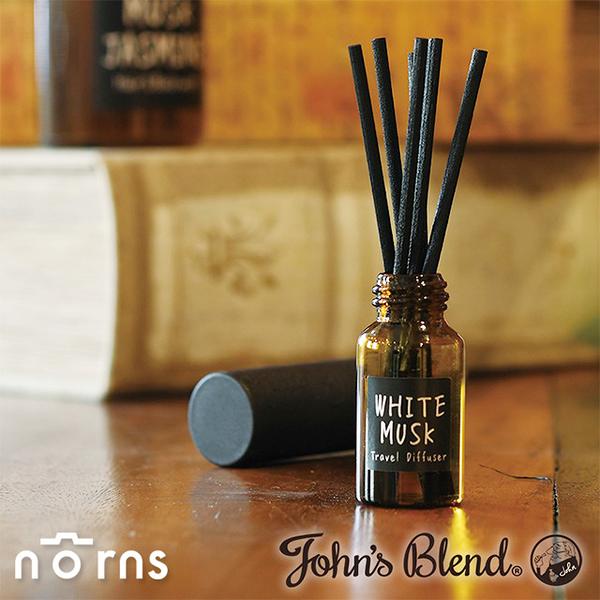 【日貨John's Blend 旅行迷你擴香瓶】Norns 日本進口 攜帶式 香氛劑 除臭 白麝香 紅酒 茉莉 蘋果梨