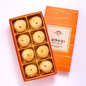 御點 綠豆小月餅8入禮盒(蛋奶素)