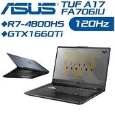 ASUS TUF Gaming A17 FA706IU (R7-4800H,GTX 1660Ti) 電競筆電 - 幻影灰